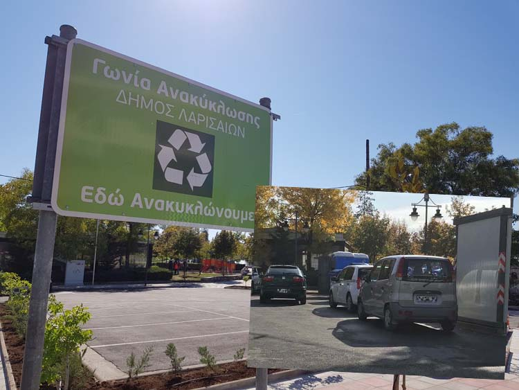"""Κατάντια: Μετέτρεψαν σε πάρκινγκ το ολοκαίνουριο """"πράσινο σημείο"""" ανακύκλωσης στη Λάρισα! (φωτό)"""