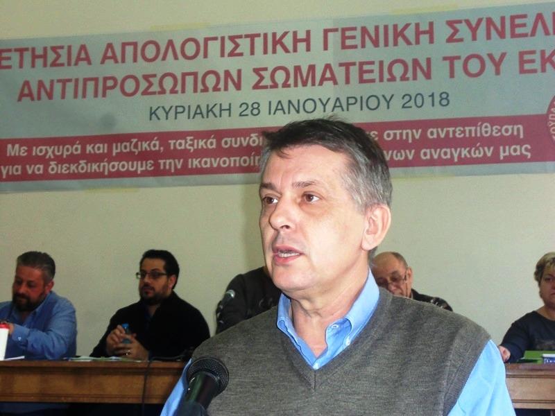 Εγκρίθηκε το νέο διεκδικητικό πλαίσιο του Εργατικού Κέντρου Λάρισας