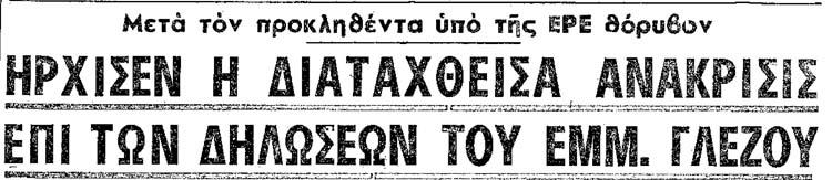 Κων/νος Καραμανλής, «Μακεδονικό» και ο οβιδιακός Μανώλης Γλέζος