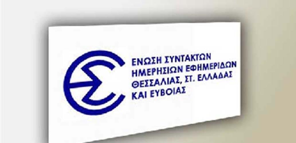 Ανακοίνωση της ΕΣΗΕΘΣΤΕ-Ε για 24ωρη απεργία