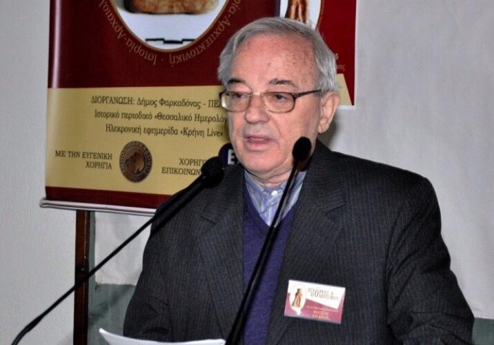 Συγκροτήθηκε το νέο Διοικητικό Συμβούλιο του Ομίλου Φίλων Θεσσαλικής Ιστορίας
