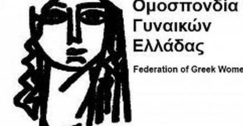 Η Ένωση Γυναικών Λάρισας για τις φονικές πυρκαγιές