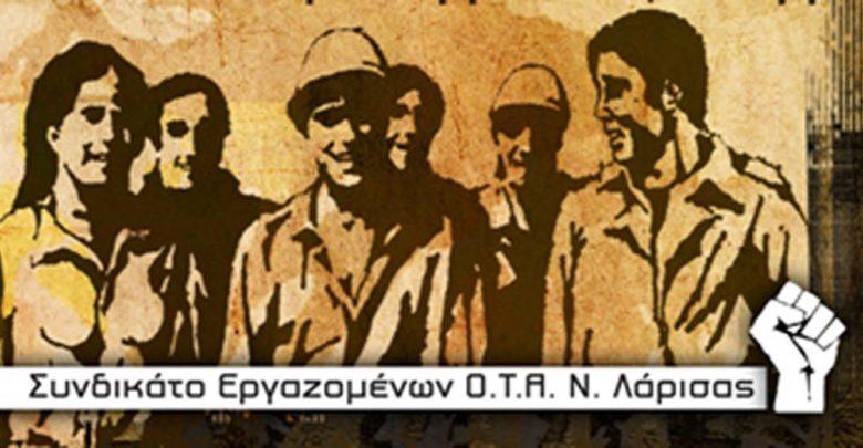 Συγκέντρωση ειδών πρώτης ανάγκης για τους πληγέντες από το Συνδικάτο ΟΤΑ Ν. Λάρισας