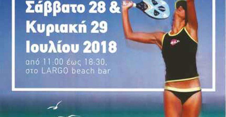 Η 3η αγωνιστική του 7ου Πανελλήνιου Πρωταθλήματος Αντισφαίρισης Ξυλορακέτας (beachracket) στο Στόμιο Λάρισας