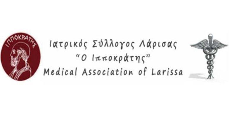Ιατρικός Σύλλογος Λάρισας: Η ιδεοληπτική ανατροπή της Π.Φ.Υ. και οι νέες περιπέτειες ασφαλισμένων και γιατρών