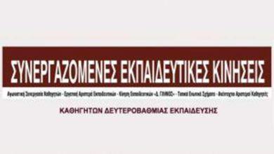 ΣΥΝΕΚ Λάρισας: Κάθοδος στο Υπουργείο αν δεν λυθεί άμεσα το θέμα των ολιγομελών τμημάτων των ΕΠΑΛ