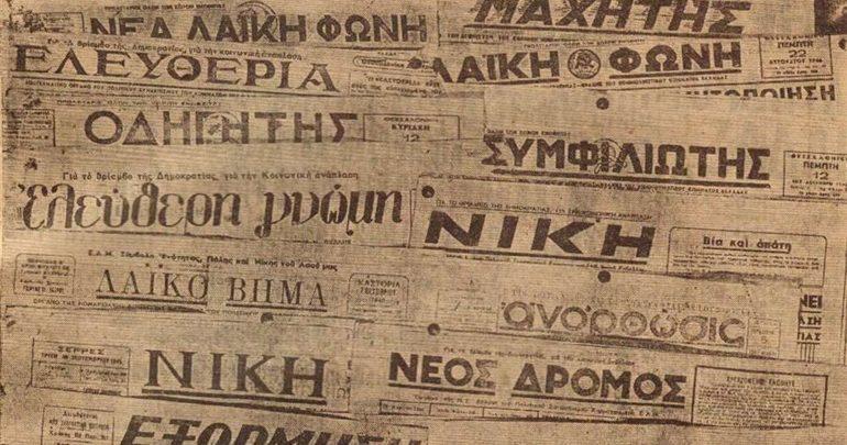 Θεσσαλονίκη: Εγκαινιάζεται η έκθεση για τον παράνομο Τύπο της Εθνικής Αντίστασης