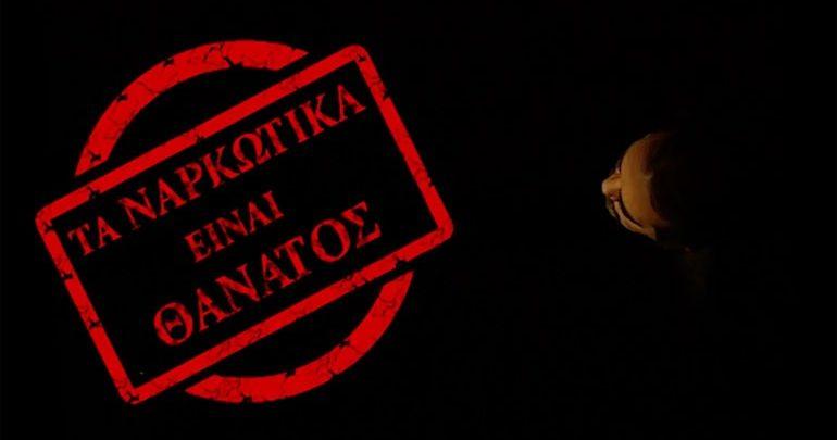 «Έτος κατά των Ναρκωτικών»: Το τηλεοπτικό σποτ της Ελληνικής Αστυνομίας