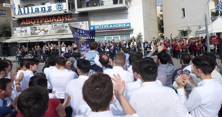 Μαθητικό «ξέσπασμα» στην Κατερίνη για τη Μακεδονία