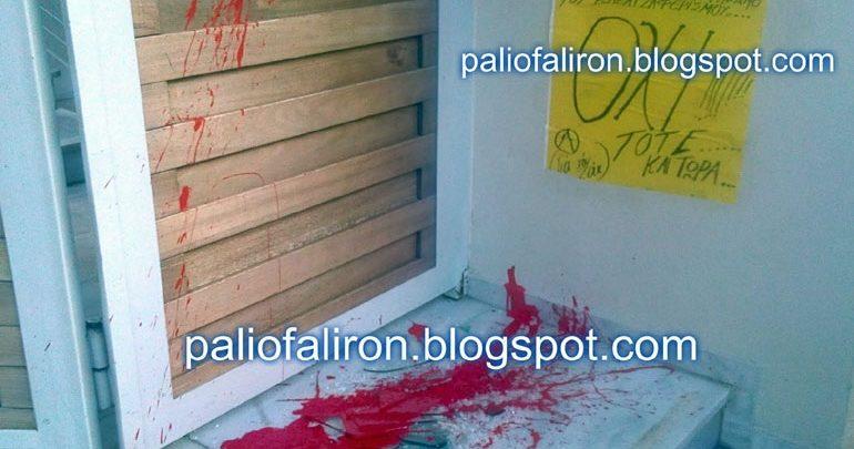Επίθεση με μπογιές στο σπίτι του Γιώργου Καρατζαφέρη στο Παλαιό Φάληρο