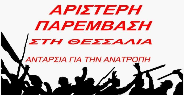 Αριστερή Παρέμβαση στη Θεσσαλία – Ανταρσία για την Ανατροπή:Συνένοχη η περιφερειακή αρχή στην διάλυση του Πανεπιστημίου Θεσσαλίας!