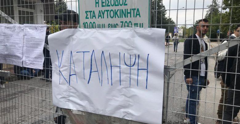 Σε επ' αόριστον κατάληψη το ΤΕΙ στη Λάρισα - Οι σπουδαστές ζητούν απόσυρση του νομοσχεδίου Γαβρόγλου (φωτό)