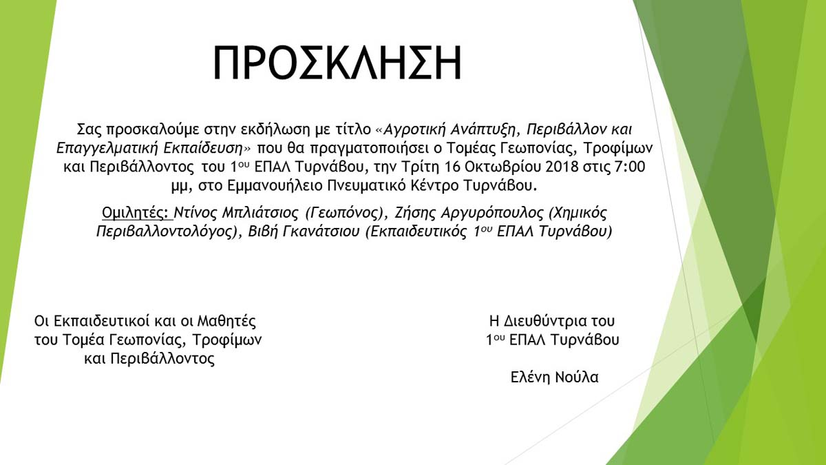 Εκδήλωση του Τομέα Γεωπονίας,Τροφίμων και Περιβάλλοντος του 1ου ΕΠΑΛ Τυρνάβου