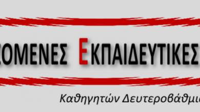 Οι ΣΥΝΕΚ Λάρισας σχετικά με τα γεγονότα σε Χίο και Λέσβο