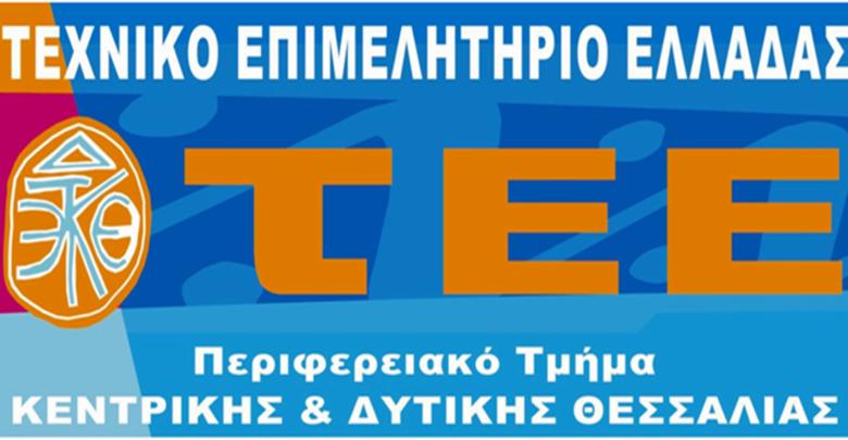 Ψήφισμα Διοικούσας Επιτροπής ΤΕΕ Κ.Δ.Θ. για την κατάργηση του Τ.Ε.Ι. Θεσσαλίας