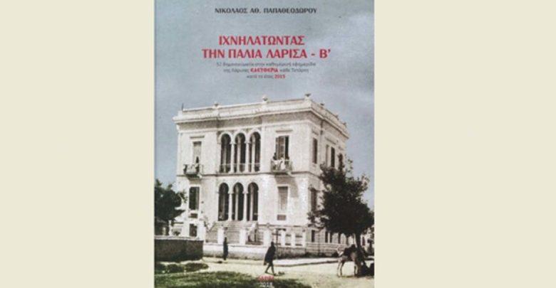 «Ιχνηλατώντας την Παλιά Λάρισα-Β΄» - Παρουσιάζεται το βιβλίο του Ν. Παπαθεοδώρου στο ΔΩΛ