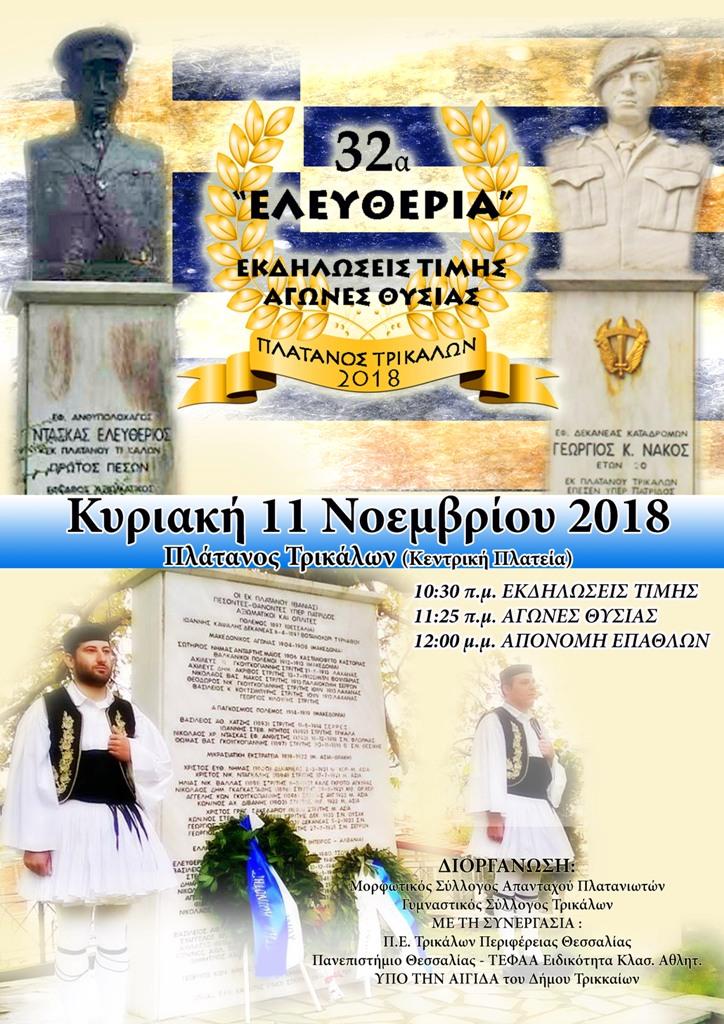 """Τα """"32α Ελευθέρια"""" για τους Πλατανιώτες πεσόντες διοργανώνονται την Κυριακή"""