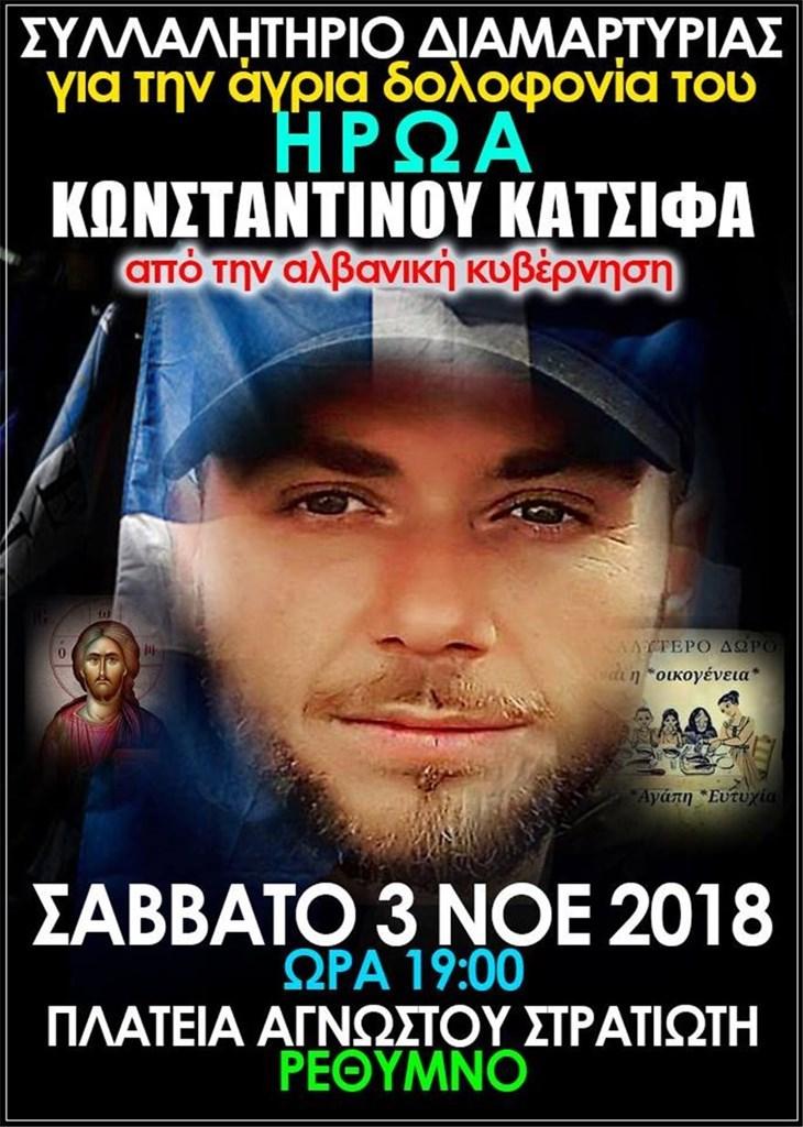 Συλλαλητήριο στο Ρέθυμνο για τον Κωνσταντίνο Κατσίφα