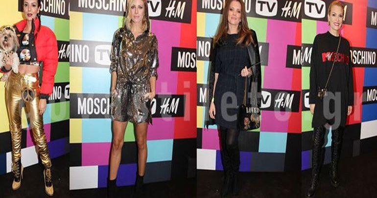 Οι stylish celebrities στην παρουσίαση της συλλογής Moschino x H&M