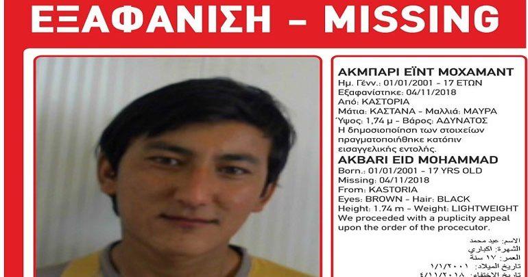 Αγνοείται 17χρονος από δομή φιλοξενίας στην Καστοριά