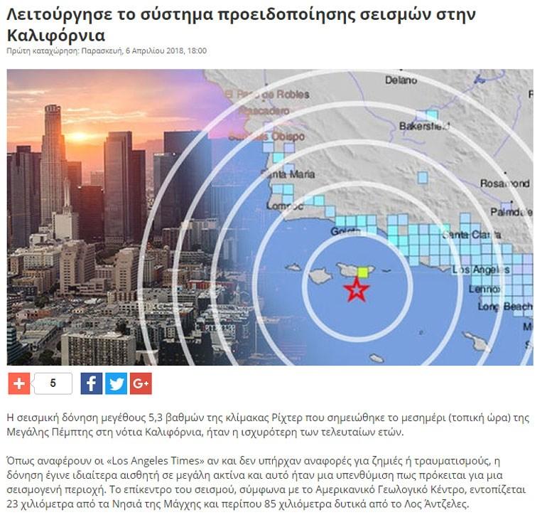 Η Καλιφόρνια απέκτησε το πρώτο σύστημα έγκαιρης προειδοποίησης για σεισμό στις ΗΠΑ