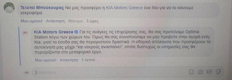 H ανάρτηση που κάνει το γύρο της... Ελλάδας!