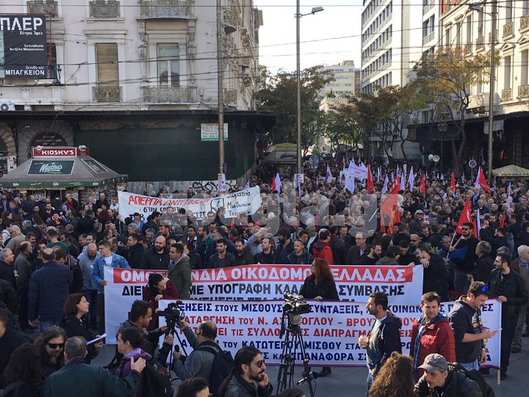 Ολοκληρώθηκαν οι διαδηλώσεις στο κέντρο της Αθήνας