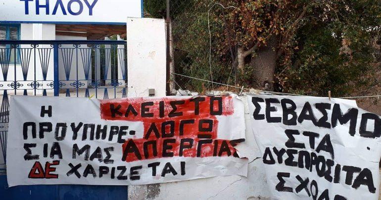 Απεργούν οι δάσκαλοι της Τήλου - Ζητούν τη μονιμοποίησή τους