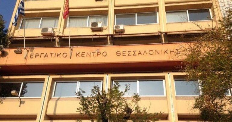 Συγκροτήθηκε η νέα διοίκηση του Εργατοϋπαλληλικού Κέντρου Θεσσαλονίκης