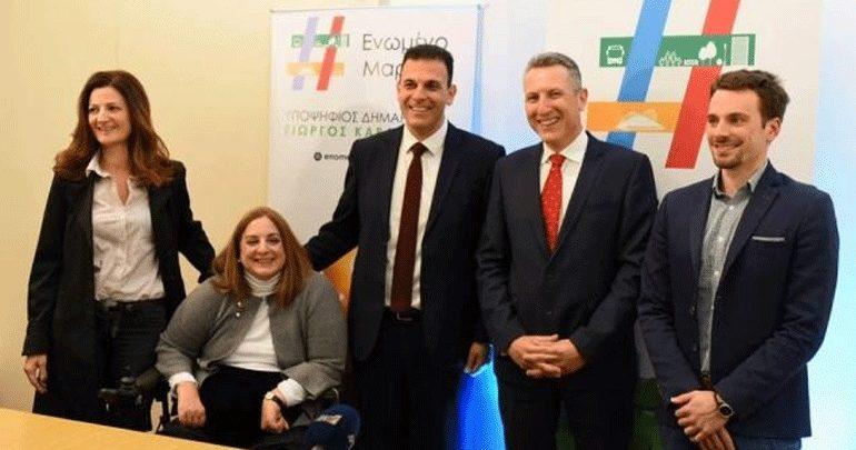 Τον ανεξάρτητο συνδυασμό #ΕΝΩΜΕΝΟ ΜΑΡΟΥΣΙ, παρουσίασε ο υποψήφιος δήμαρχος Αμαρουσίου, Γιώργος Καραμέρος