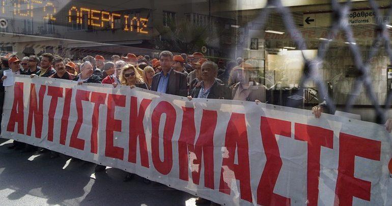 Γενική απεργία με πορείες και συλλαλητήρια