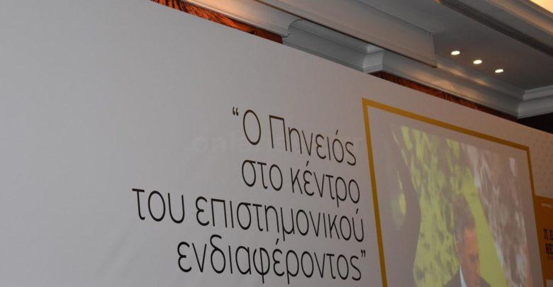 Ο Πηνειός στο κέντρο του επιστημονικού ενδιαφέροντος σε διεθνές συνέδριο στη Λάρισα (φωτο-βίντεο)