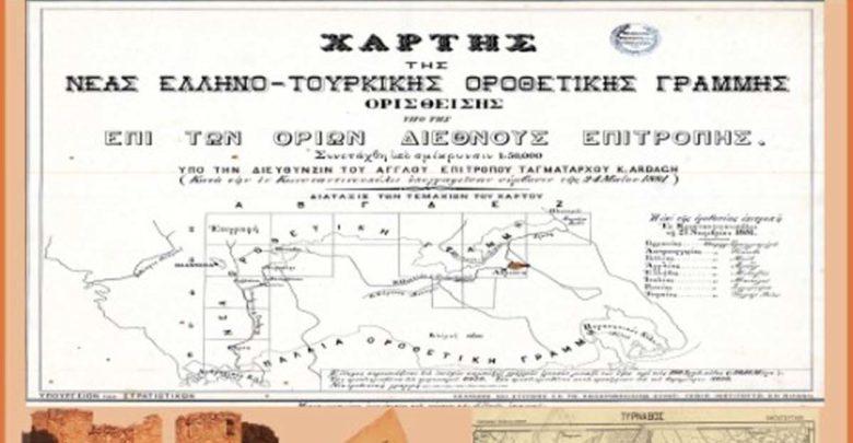 Έκθεση με θέμα: Φυλάκια Γραμμής Μελούνας«ΛΑΡΙΣΑ 1881-1912», 31 ΧΡΟΝΙΑ Μεθοριακή Πόλη στο Λαογραφικό Ιστορικό Μουσείο Λάρισας