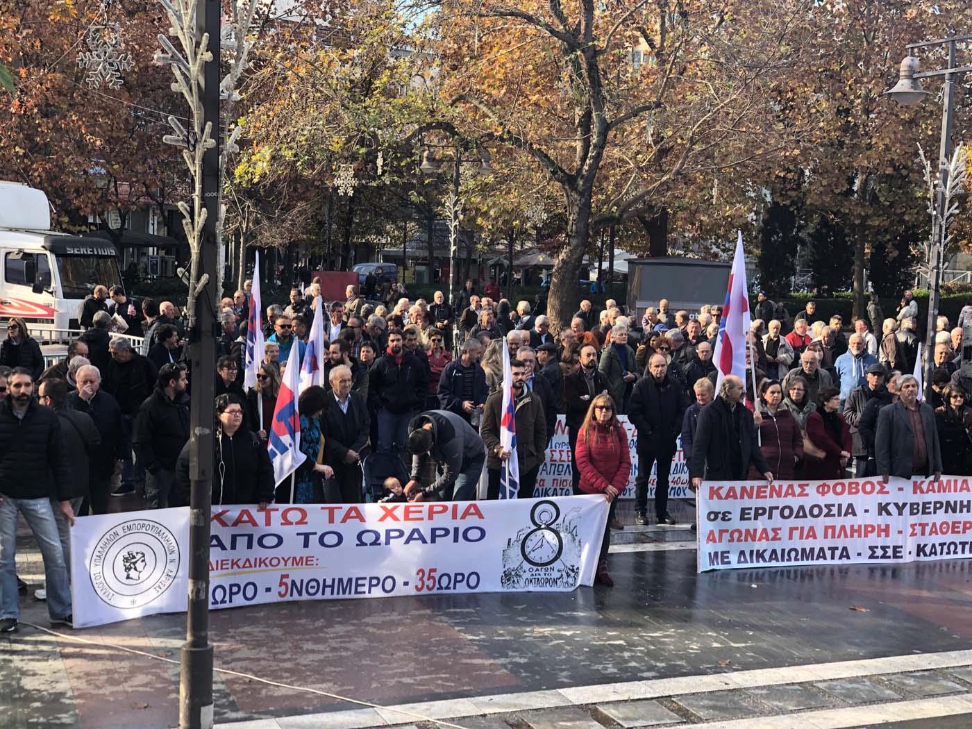 Με συμμετοχή η απεργιακή συγκέντρωση του Εργατικού Κέντρου στη Λάρισα (φωτό)
