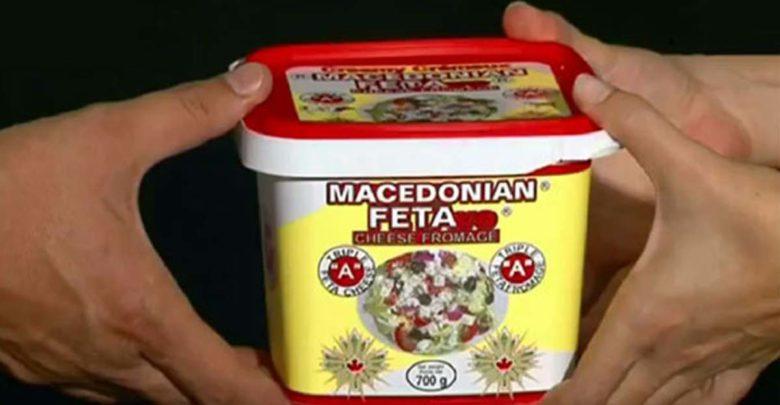 Σάλος με… μακεδονική φέτα από τα Σκόπια