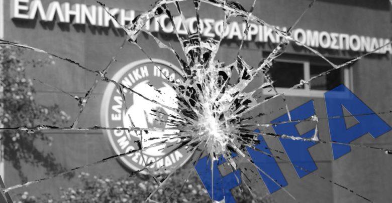 Η FIFA ξεβράκωσε την ΕΠΟ για την καρατόμηση Τσαχειλίδη