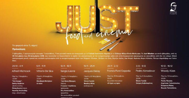 """Just food & cinema: το φαγητό στην 7 τέχνη στη Λάρισα στο """"Just Winebar"""""""