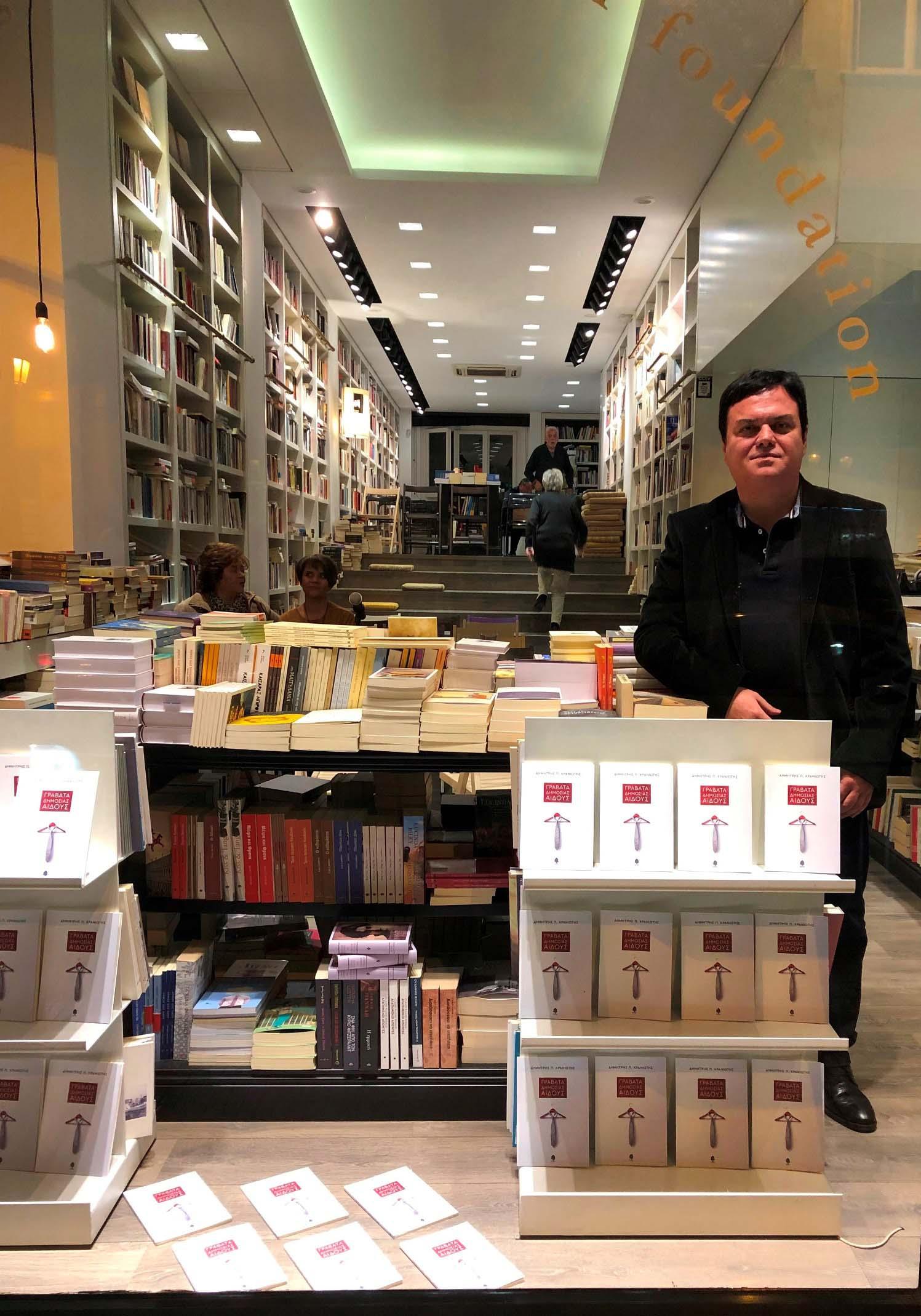 Με επιτυχία παρουσιάστηκε στην Αθήνα το νέο βιβλίο του Δημήτρη Π. Κρανιώτη