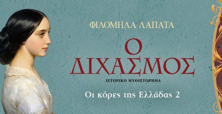 """Παρουσιάζεται στη Λάρισα το νέο βιβλίο της Φιλομήλας Λαπαχά """"Οι κόρες της Ελλάδας 2, ο διχασμός"""""""