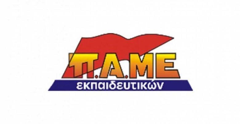 ΠΑΜΕ Εκπαιδευτικών ν. Λάρισας: «Να πάρει πίσω το υπουργείο τα επικίνδυνα σχέδια για τα Μουσικά και Καλλιτεχνικά σχολεία»