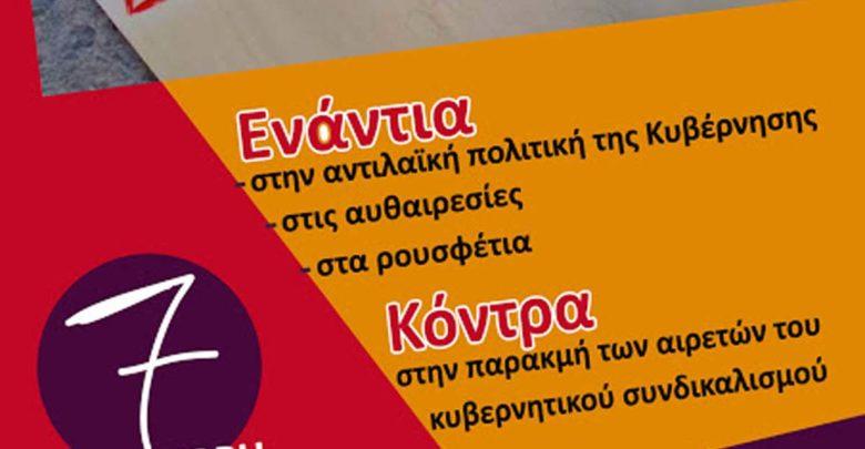 Το ψηφοδέλτιο της Αγωνιστικής Παρέμβασης Εκπαιδευτικών Λάρισας