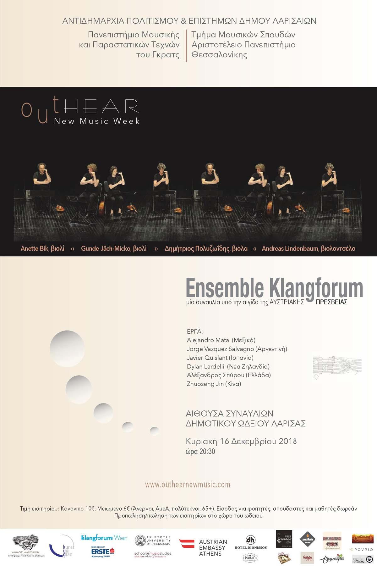 Οι συναυλίες της διεθνούς μουσικής εβδομάδας στο ΔΩΛ