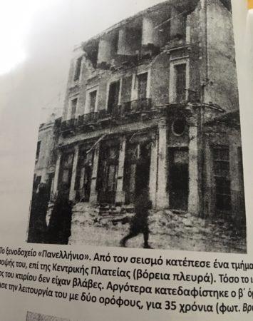 «Ο καταστροφικός σεισμός της Λάρισας το 1941, οδηγός για το μέλλον»