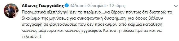 Αγωγή Άδωνι Γεωργιάδη κατά βουλευτών του ΣΥΡΙΖΑ για την υπόθεση του ΚΕΕΛΠΝΟ