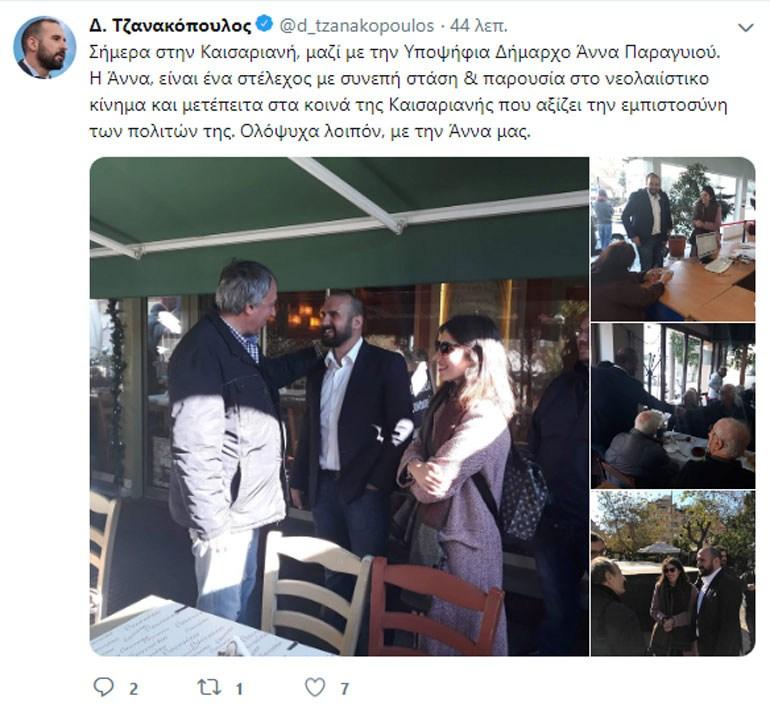 Περιοδεία Τζανακόπουλου στην Καισαριανή μαζί με την υποψήφια δήμαρχο