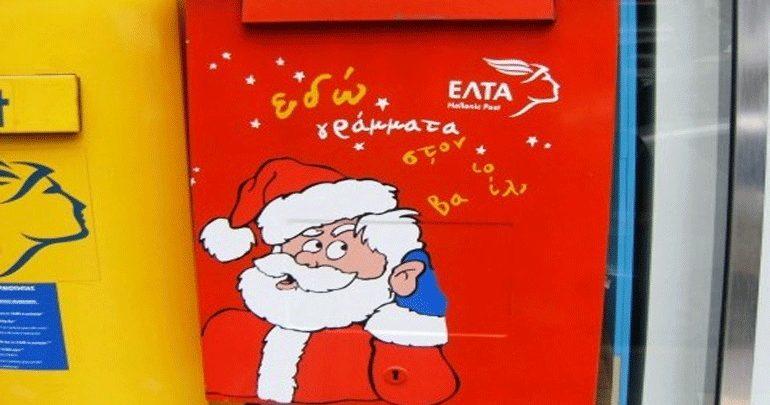 Θεσσαλονίκη: Από το τέλος Νοεμβρίου άρχισαν να αποστέλλονται γράμματα στον Άγιο Βασίλη μέσω ΕΛΤΑ