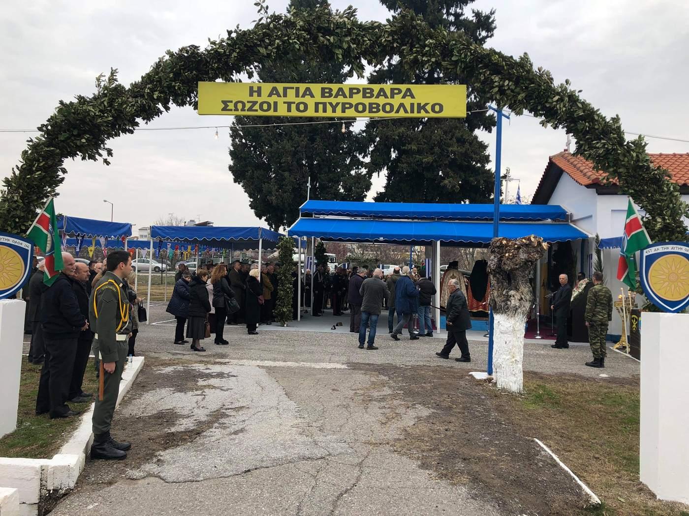 Γιορτάστηκε η Προστάτιδα του Πυροβολικού Αγία Βαρβάρα στη Λάρισα (φωτό)
