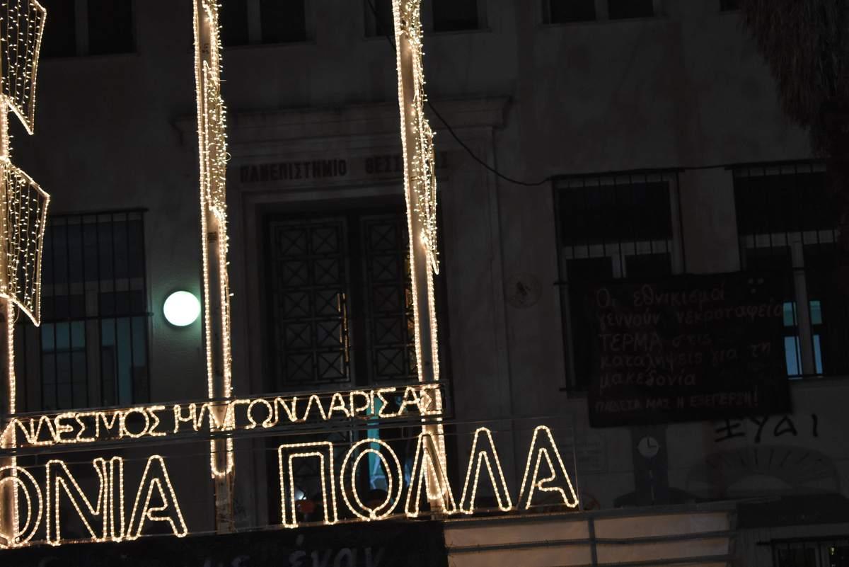 Πορεία διαμαρτυρίας για τα 10 χρόνια από την δολοφονία του Αλέξη Γρηγορόπουλου στη Λάρισα (φωτο)