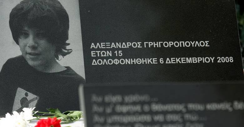 Κάλεσμα της Αντιπολεμικής Κίνησης Λάρισας για την αυριανή πορεία στη Λάρισα για τα 10 χρόνια από την δολοφονία του Γρηγορόπουλου