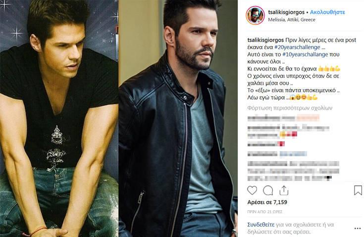 Η πρόκληση στο Instagram και οι φωτογραφίες Ελλήνων celebrities 10 χρόνια πριν